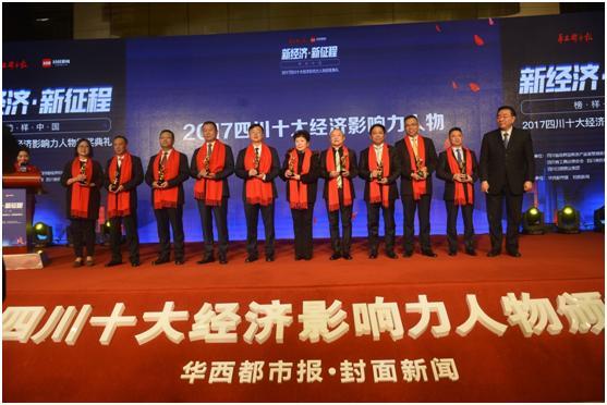 四川十大经济影响力获奖者合影(右起第三位为寇汉)