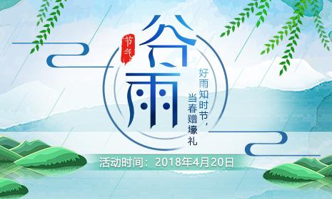 【活动】告别春天的尾巴,大发彩票在线官网—大发快3官网app天降谷雨送好礼