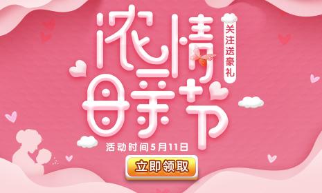 【活动】母亲节感恩有礼 大发彩票在线官网—大发快3官网app暖心福利回馈