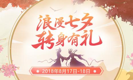 【活动】七夕赠豪礼,实物奖励任你拿~