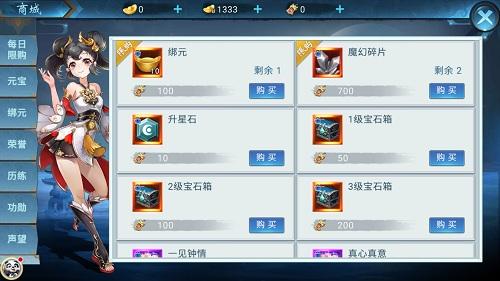 2战功商店.jpg