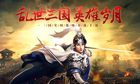 解读刘关张性格《征战三国》再造英雄岁月