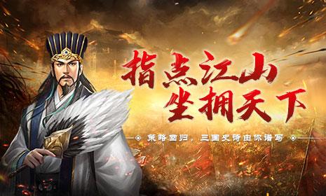 指点江山 坐拥天下《征战三国》玩法大曝光