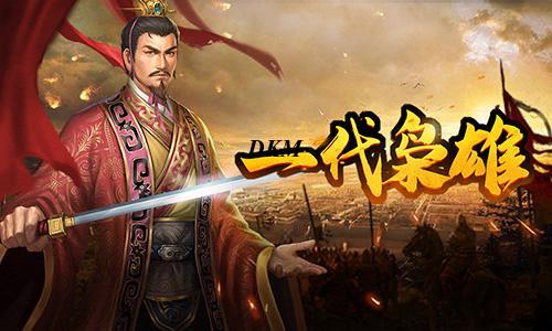 爆破三国武将刘备