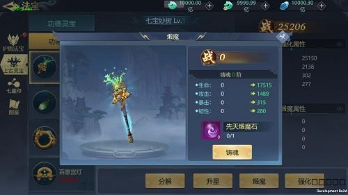 古剑飞仙,上古灵宝上古灵宝玩法,古剑飞仙上古灵宝
