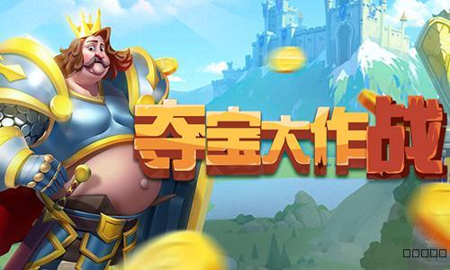 荣耀大陆,帝国宝藏,荣耀大陆帝国宝藏,荣耀大陆宝藏玩法