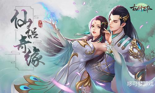 古剑飞仙,姻缘,姻缘系统,古剑飞仙怎么结婚,多少级解锁姻缘系统