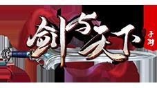 剑与天下logo