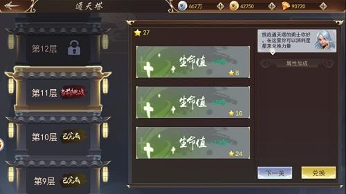 2通天塔BUFF.jpg