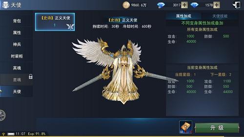 2、天使变身.jpg