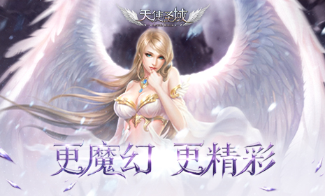 更魔幻 更精彩9187《天使圣域》新版本评测