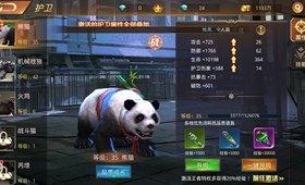 《文明曙光》熊猫护卫的故事设定