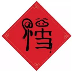 250福.png