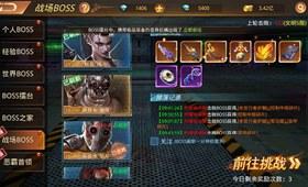 《文明曙光》BOSS挑战的跨服玩法