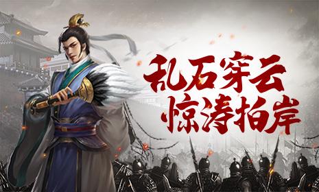 犹豫就会败北 解读《征战三国》曹操赤壁之败