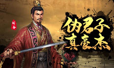伪君子和真豪杰《征战三国》刘备发迹之谜