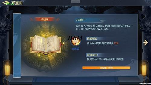 古剑飞仙宿命天书玩法奖励