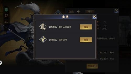 爆破三国武将赵云
